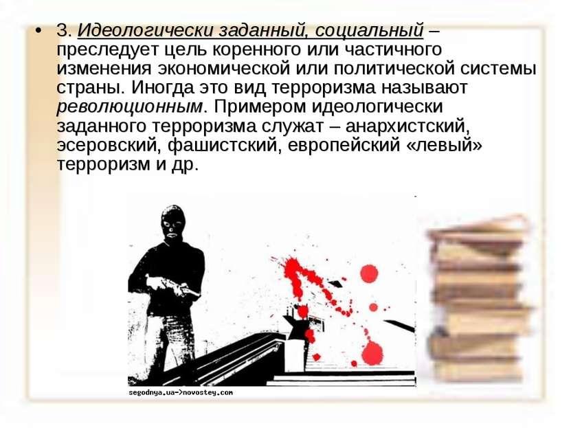 3. Идеологически заданный, социальный – преследует цель коренного или частичн...