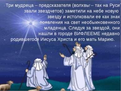 Три мудреца – предсказателя (волхвы – так на Руси звали звездчетов) заметили ...