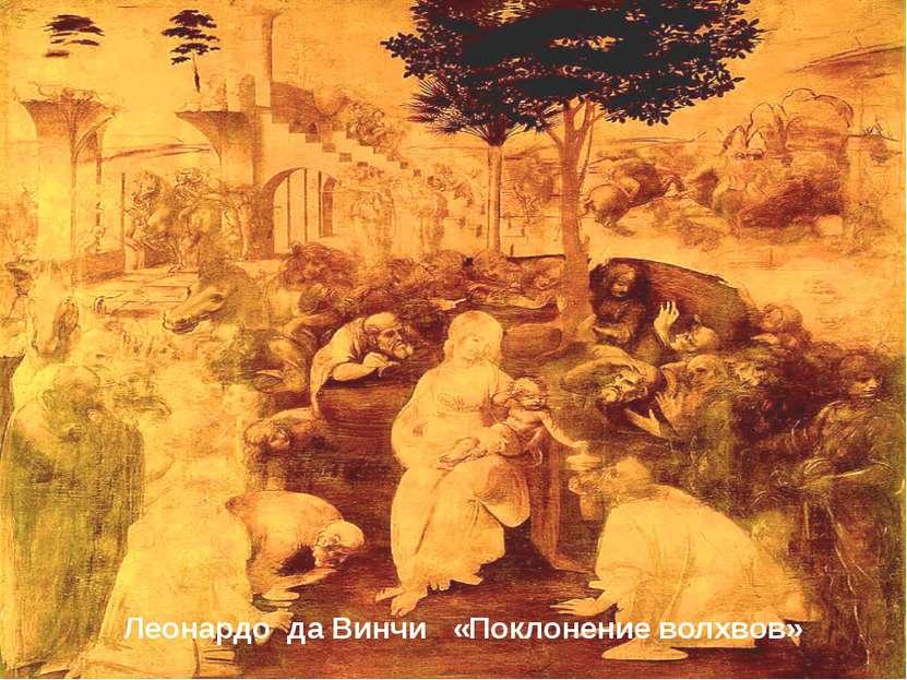 Леонардо да Винчи «Поклонение волхвов»
