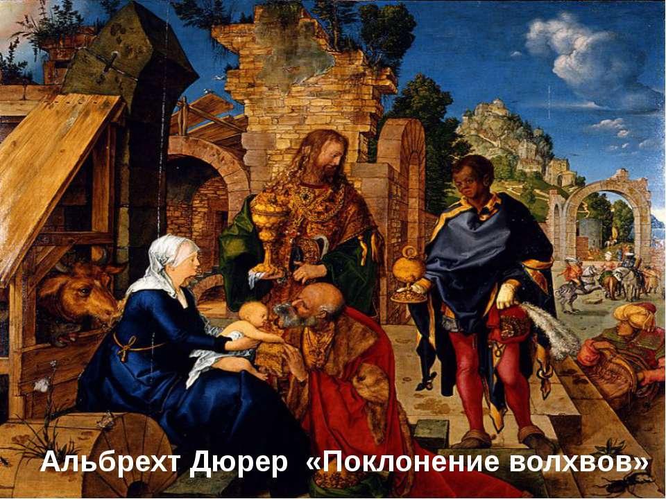 Альбрехт Дюрер «Поклонение волхвов»