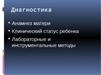 Диагностика Анамнез матери Клинический статус ребенка Лабораторные и инструме...