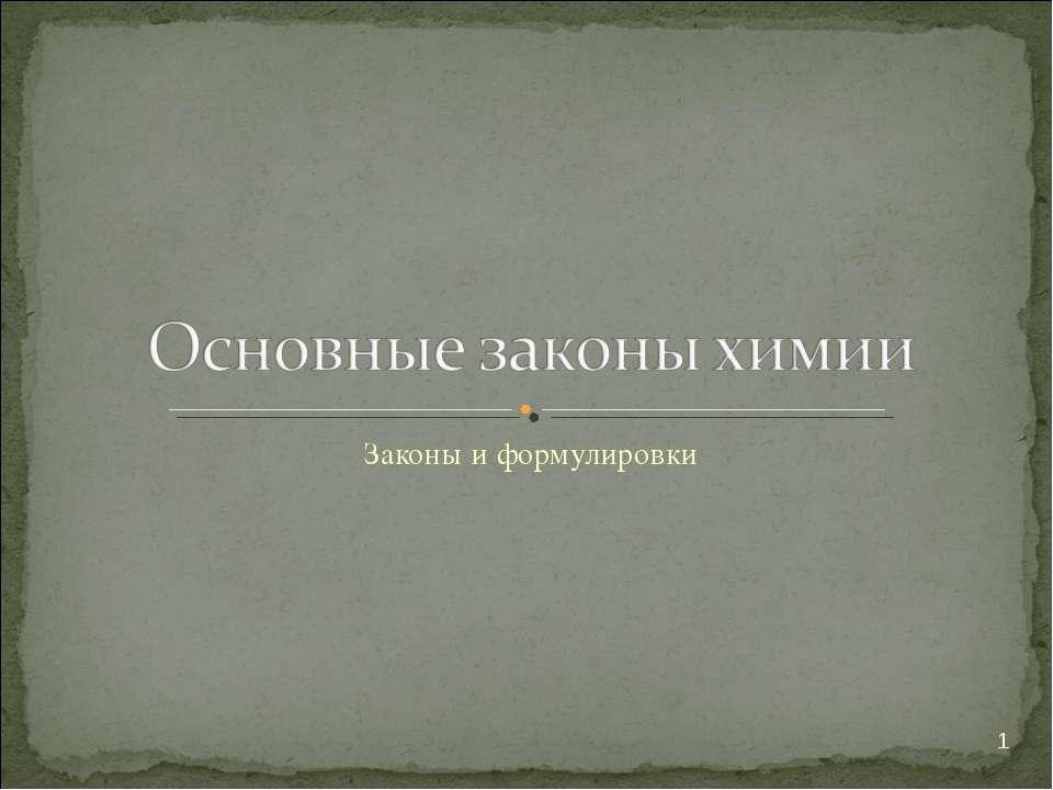Законы и формулировки * juk121@yandex.ru