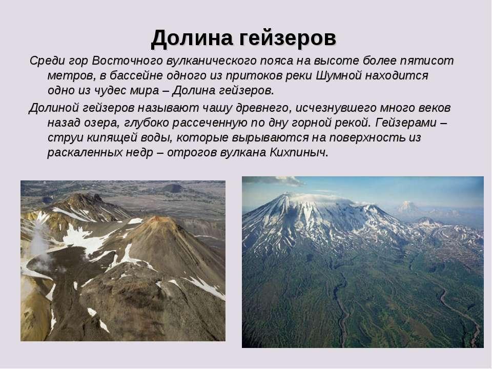 Долина гейзеров Среди гор Восточного вулканического пояса на высоте более пят...