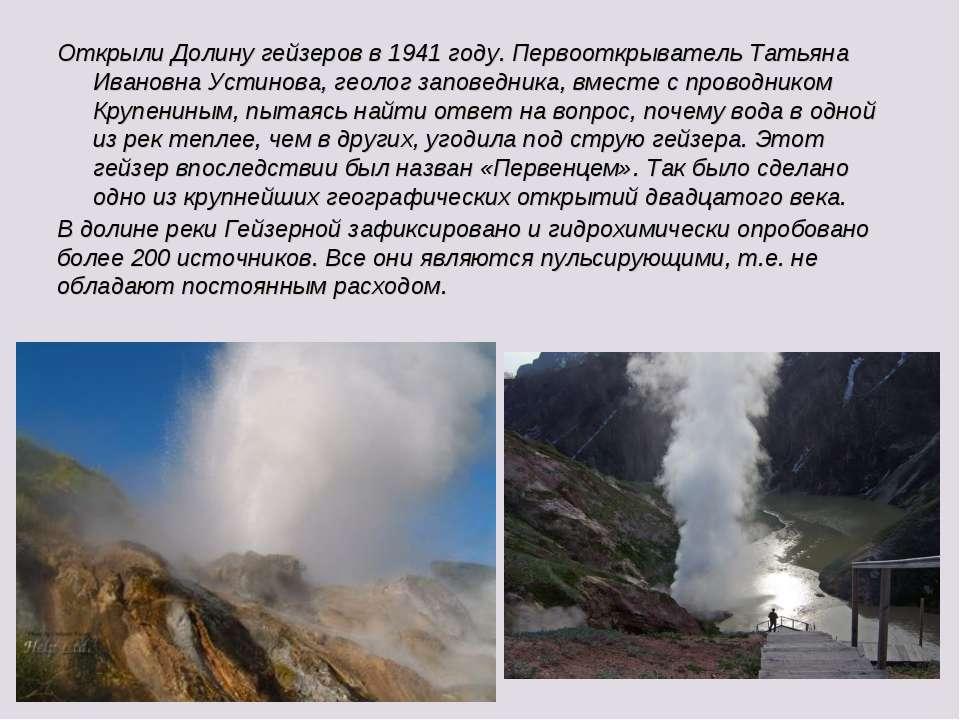 Открыли Долину гейзеров в 1941 году. Первооткрыватель Татьяна Ивановна Устино...
