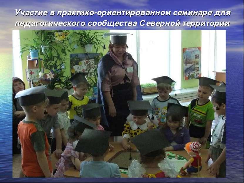 Участие в практико-ориентированном семинаре для педагогического сообщества Се...