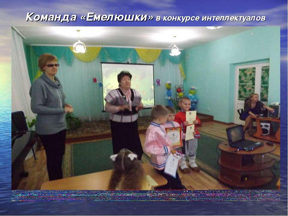 Команда «Емелюшки» в конкурсе интеллектуалов