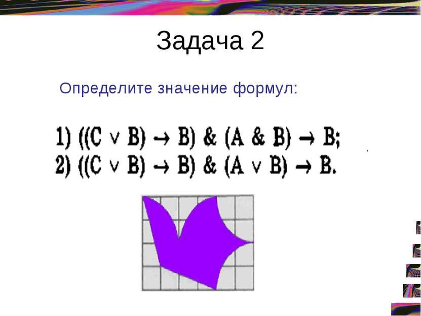 Задача 2 Определите значение формул: