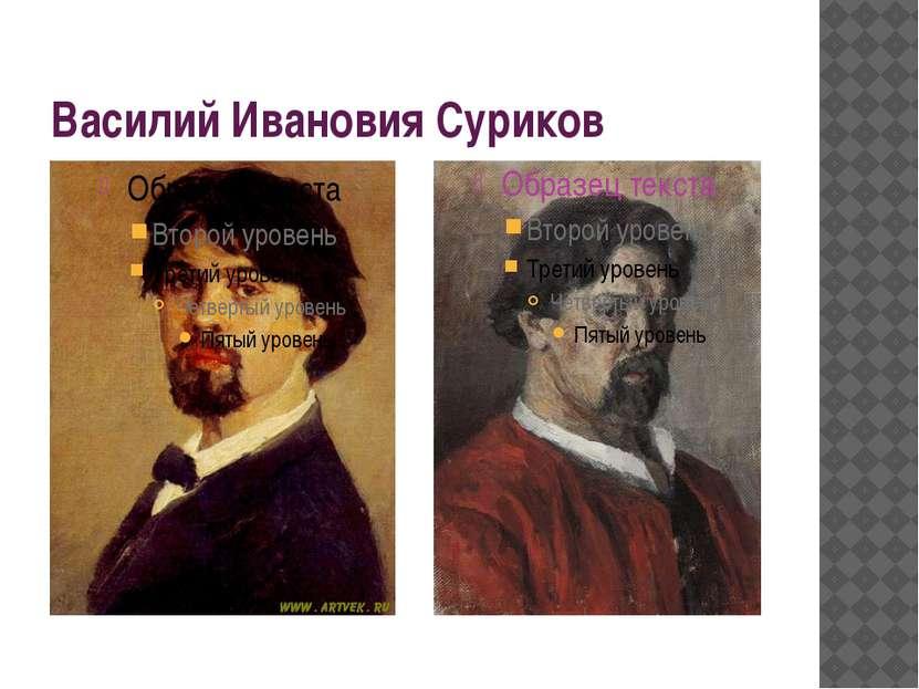 Василий Ивановия Суриков