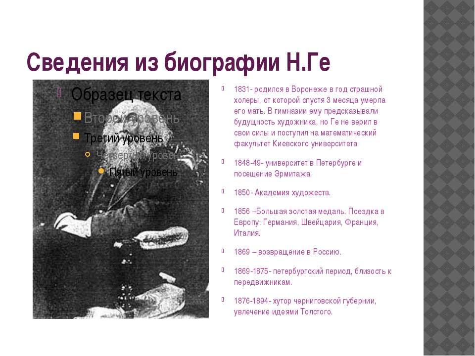 Сведения из биографии Н.Ге 1831- родился в Воронеже в год страшной холеры, от...