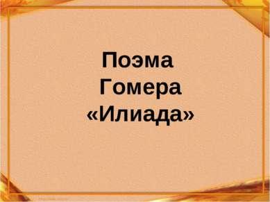 Поэма Гомера «Илиада»