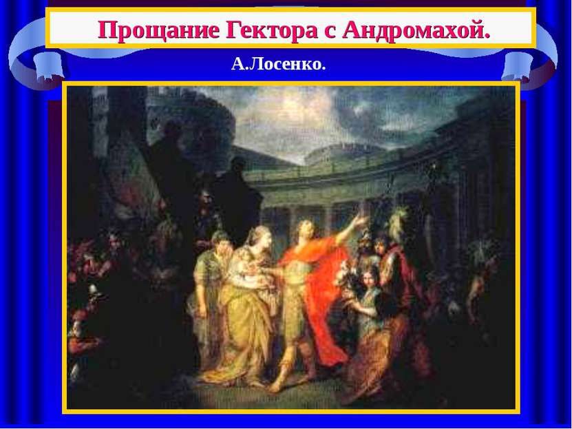 Прощание Гектора с Андромахой. А.Лосенко.