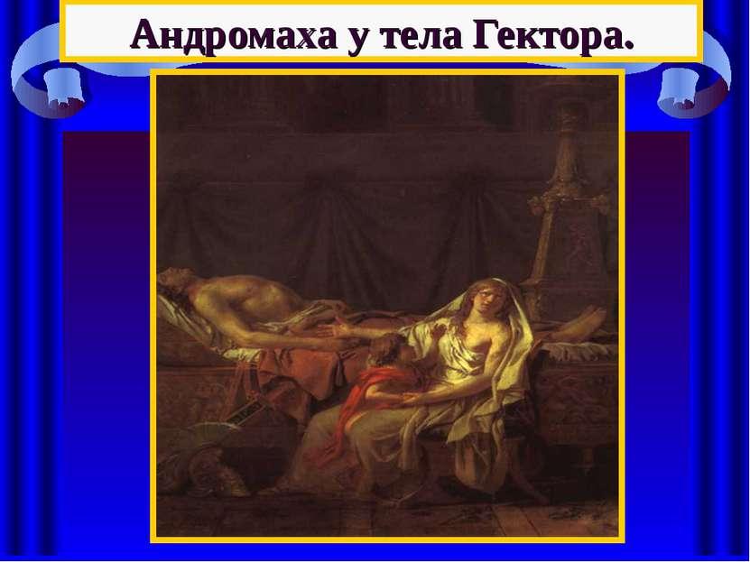 Андромаха у тела Гектора.