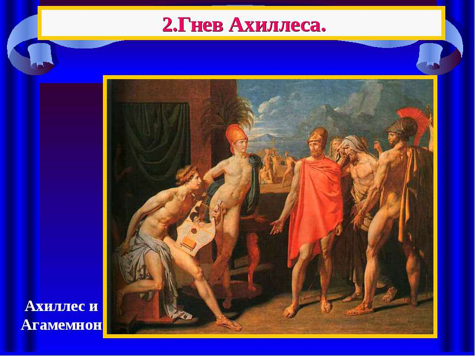 2.Гнев Ахиллеса. Ахиллес и Агамемнон