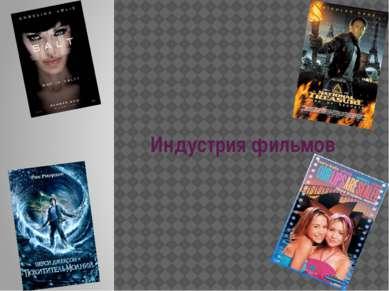 Индустрия фильмов