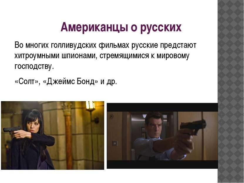 Американцы о русских Во многих голливудских фильмах русские предстают хитроум...