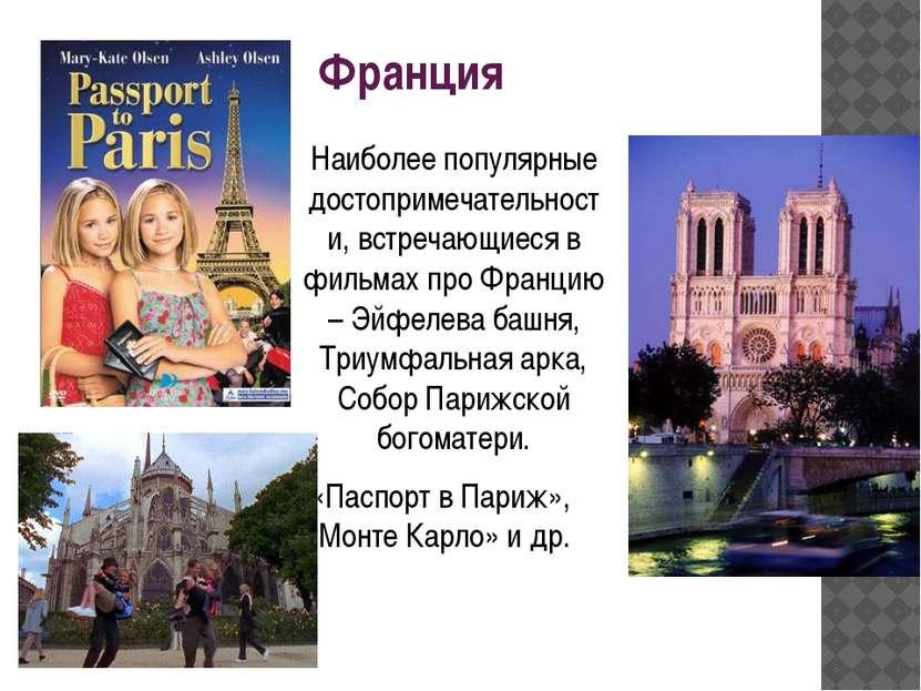Франция Наиболее популярные достопримечательности, встречающиеся в фильмах пр...
