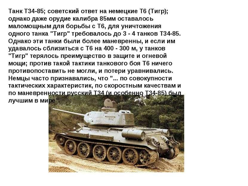 Танк Т34-85; советский ответ на немецкие Т6 (Тигр); однако даже орудие калибр...