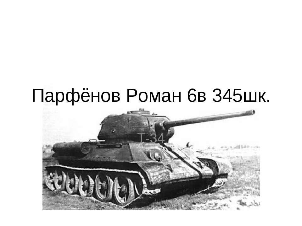 Парфёнов Роман 6в 345шк. Т-34