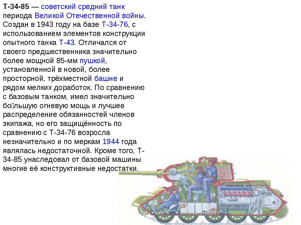 T-34-85 — советский средний танк периода Великой Отечественной войны. Создан ...