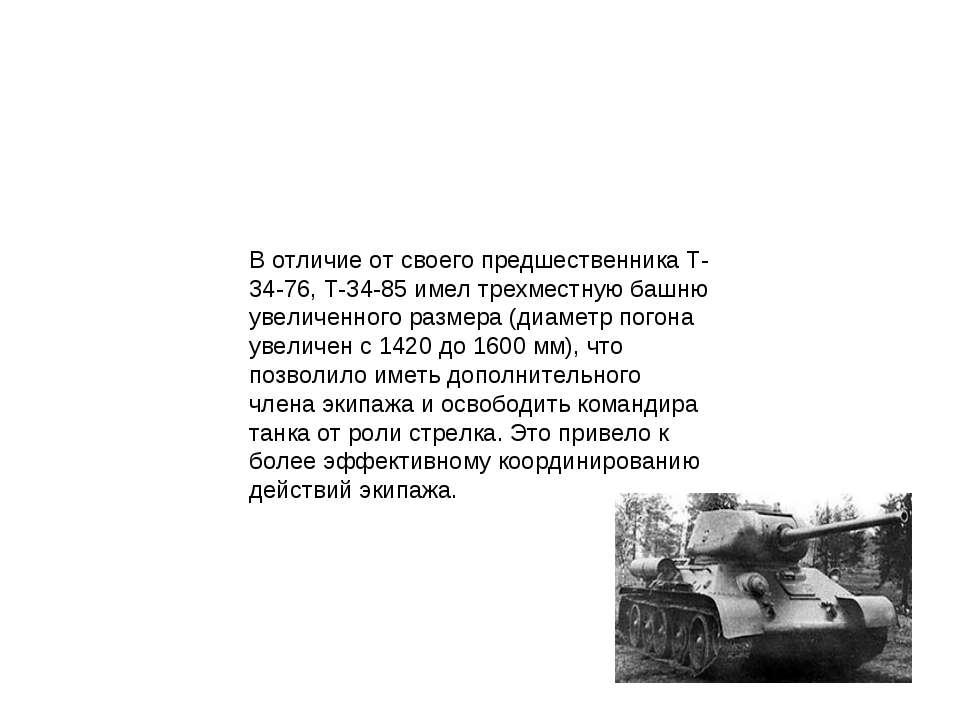 В отличие от своего предшественника Т-34-76, Т-34-85 имел трехместную башню у...