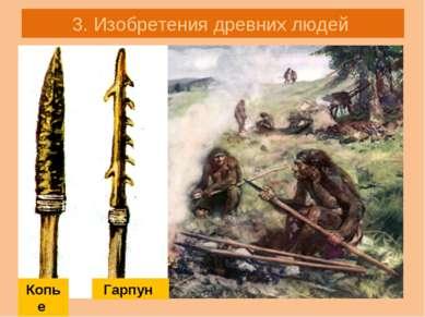 3. Изобретения древних людей Гарпун Копье