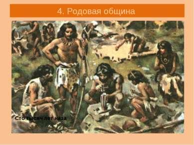 4. Родовая община Сто тысяч лет наза