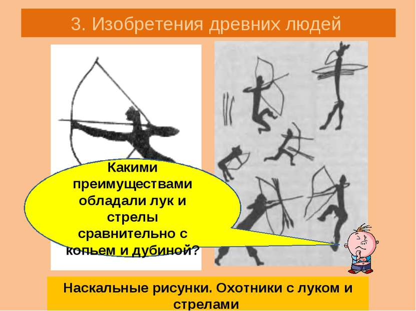 3. Изобретения древних людей Наскальные рисунки. Охотники с луком и стрелами ...