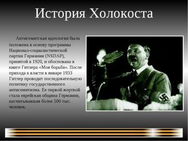 История Холокоста Антисемитская идеология была положена в основу программы На...