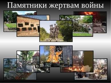 Памятники жертвам войны