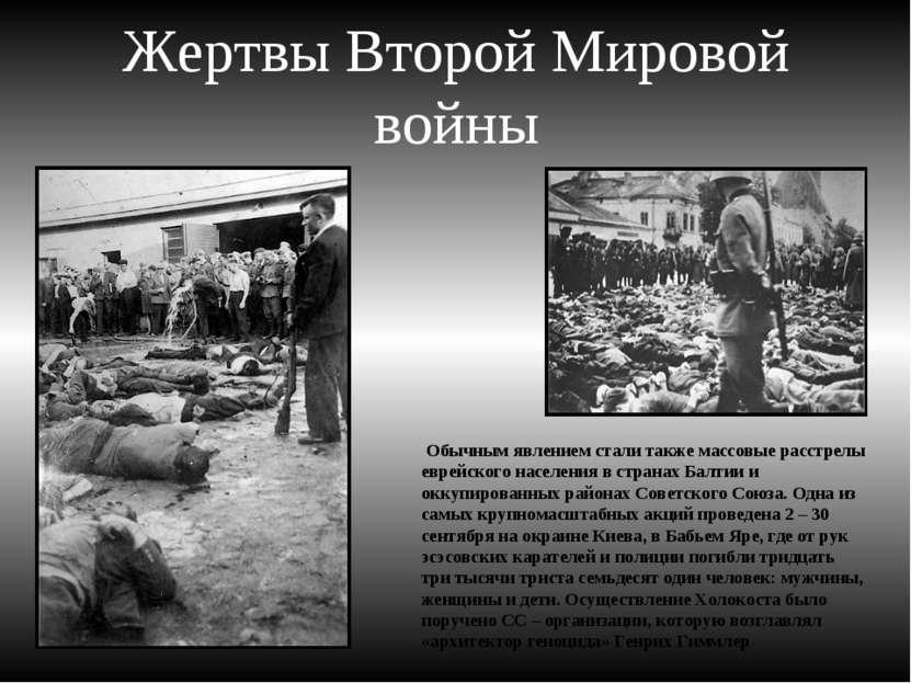 Жертвы Второй Мировой войны Обычным явлением стали также массовые расстрелы е...