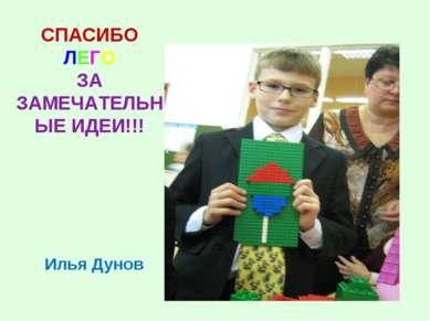 СПАСИБО ЛЕГО ЗА ЗАМЕЧАТЕЛЬНЫЕ ИДЕИ!!! Илья Дунов