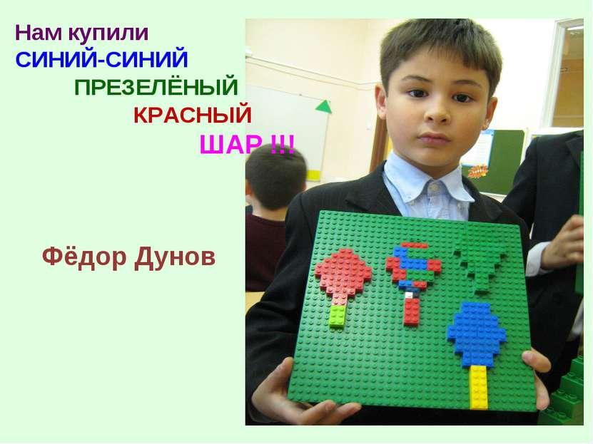 Нам купили СИНИЙ-СИНИЙ ПРЕЗЕЛЁНЫЙ КРАСНЫЙ ШАР !!! Фёдор Дунов