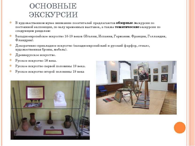 ОСНОВНЫЕ ЭКСКУРСИИ В художественном музее вниманию посетителей предлагаются о...