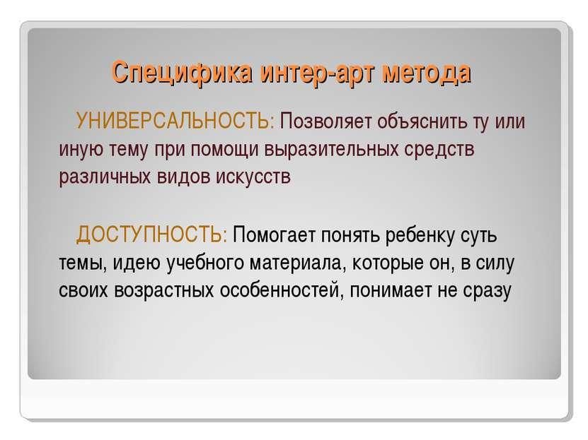 Специфика интер-арт метода УНИВЕРСАЛЬНОСТЬ: Позволяет объяснить ту или иную т...