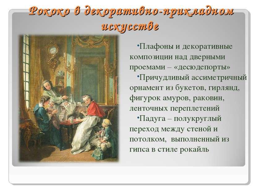 Рококо в декоративно-прикладном искусстве Плафоны и декоративные композиции н...