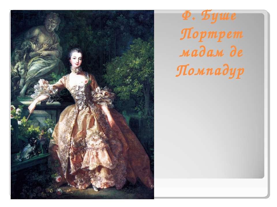 Ф. Буше Портрет мадам де Помпадур