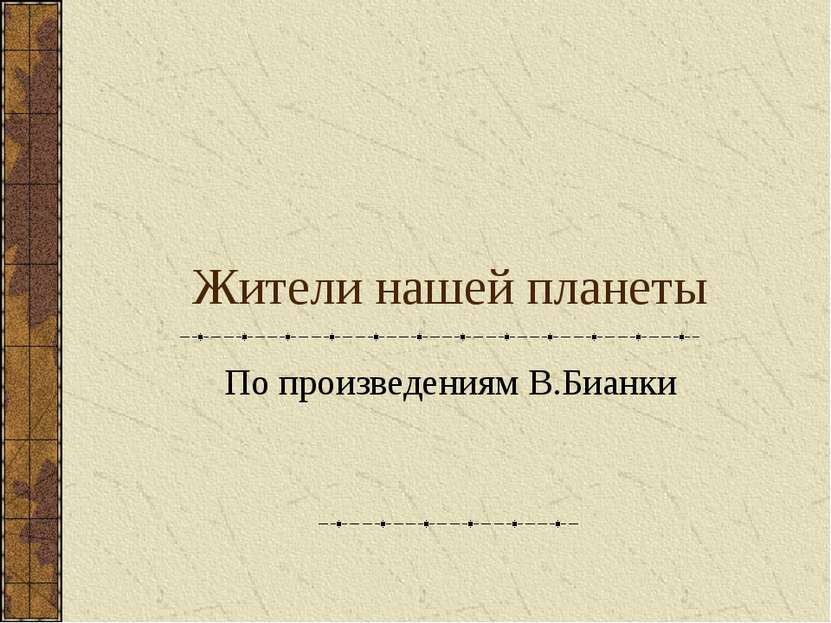 Жители нашей планеты По произведениям В.Бианки