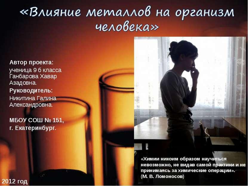 Автор проекта: ученица 9 б класса Ганбарова Хавар Азадовна. Руководитель: Ник...
