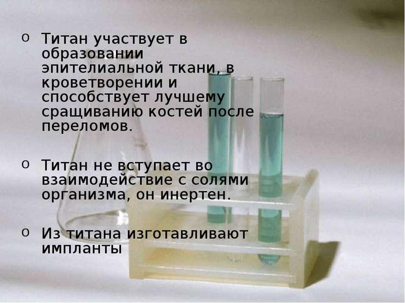 Титан участвует в образовании эпителиальной ткани, в кроветворении и способст...