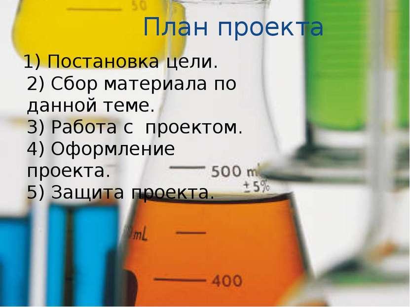 План проекта 1) Постановка цели. 2) Сбор материала по данной теме. 3) Работа ...