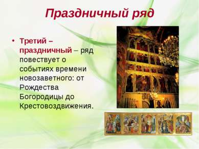 Праздничный ряд Третий – праздничный – ряд повествует о событиях времени ново...