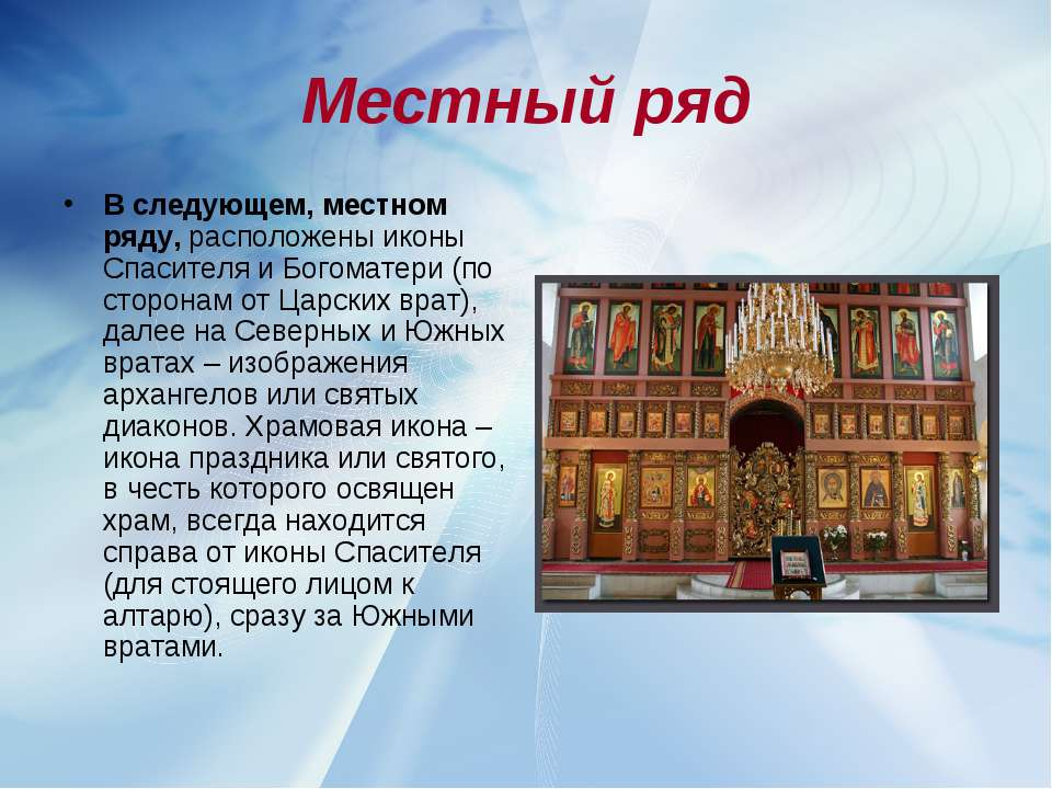 Местный ряд В следующем, местном ряду, расположены иконы Спасителя и Богомате...