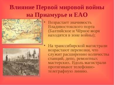 Влияние Первой мировой войны на Приамурье и ЕАО Возрастает значимость Владиво...