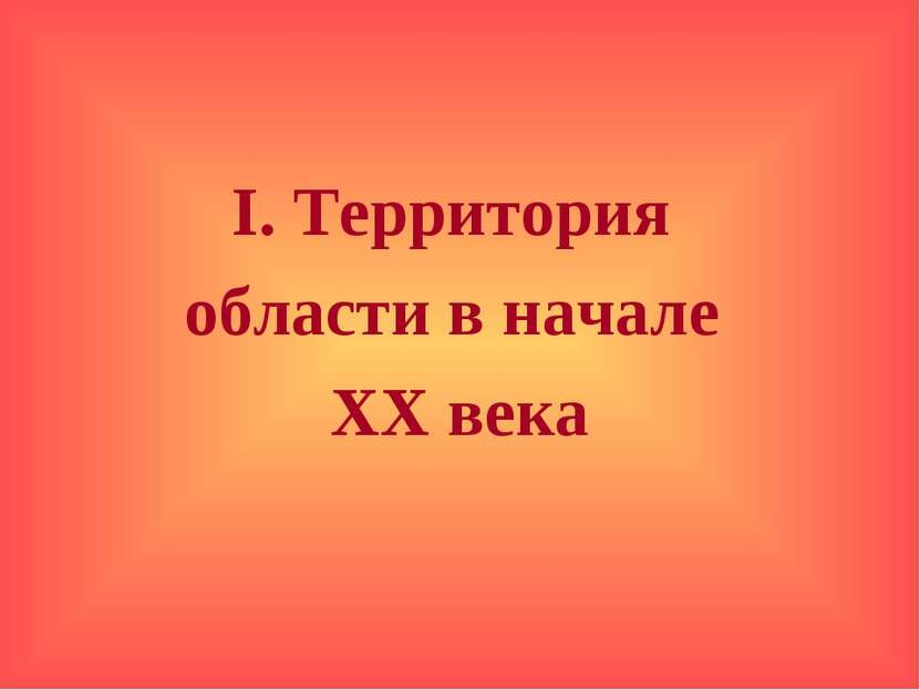 I. Территория области в начале ХХ века
