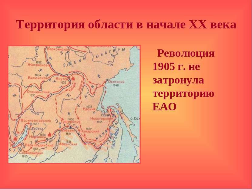 Территория области в начале ХХ века Революция 1905 г. не затронула территорию...