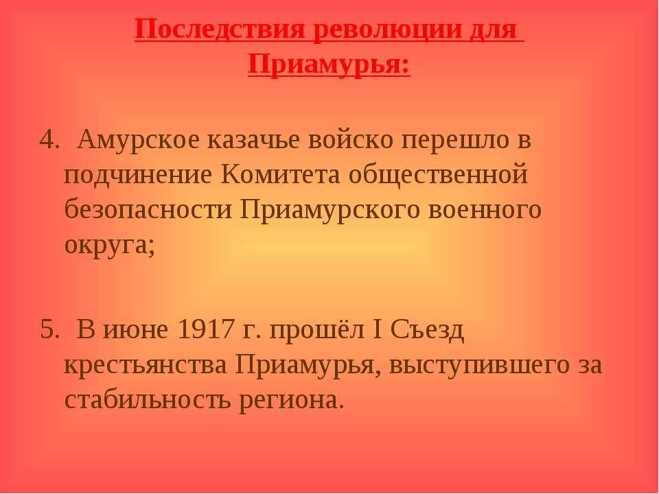 Последствия революции для Приамурья: 4. Амурское казачье войско перешло в под...