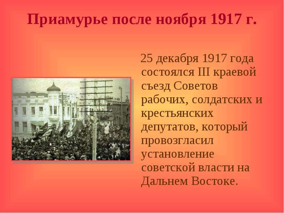 Приамурье после ноября 1917 г. 25 декабря 1917 года состоялся III краевой съе...