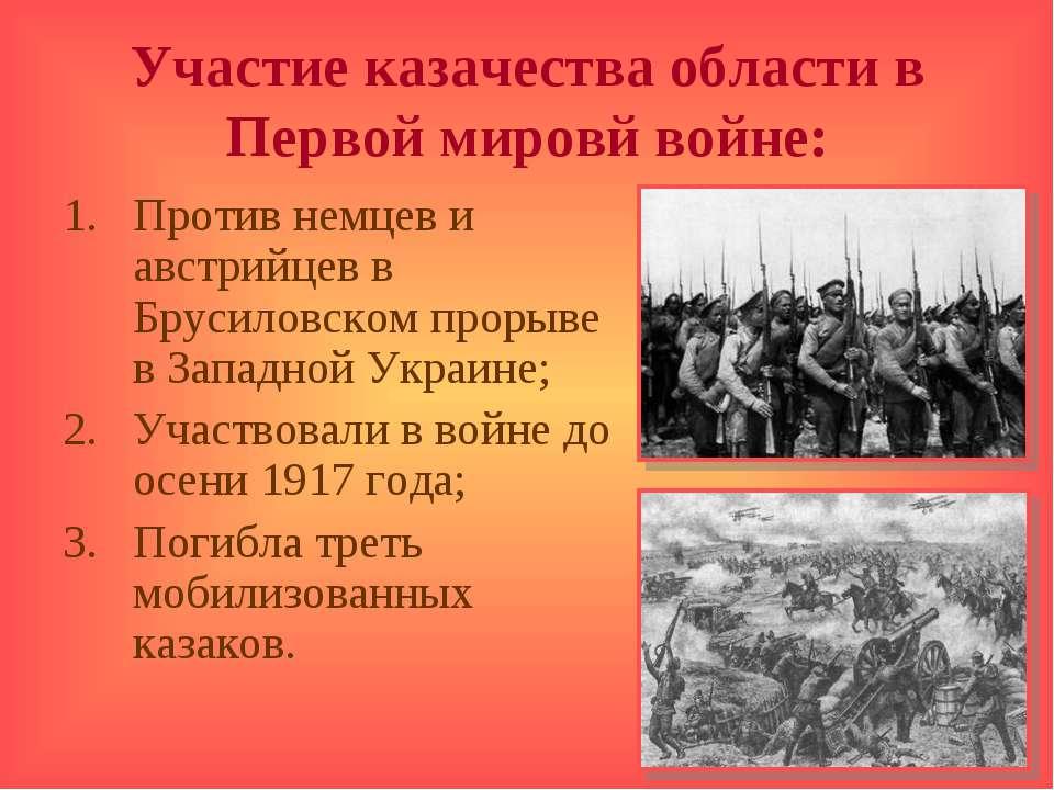 Участие казачества области в Первой мировй войне: Против немцев и австрийцев ...