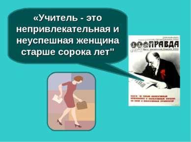 """«Учитель - это непривлекательная и неуспешная женщина старше сорока лет"""""""