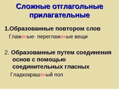 Сложные отглагольные прилагательные 1.Образованные повтором слов Глаженые- пе...